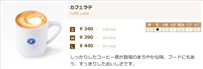 エクセシオールカフェのカフェラテ